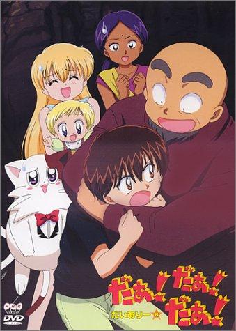 だぁ だぁ だぁ  だいありー6  DVD   2001  名塚佳織  三瓶由布子  川村美香  管理 55596