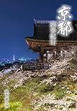 京都 四季紀行 京都四季紀行
