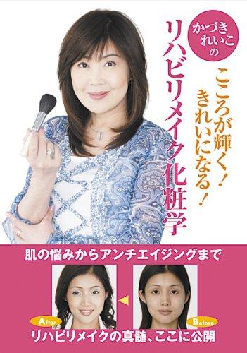 かづきれいこのリハビリメイク化粧学