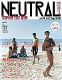 ニュートラル(8) NEUTRAL 美しきパラダイスを探す旅