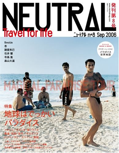 ニュートラル(8) NEUTRAL 美しきパラダイスを探す旅の詳細を見る