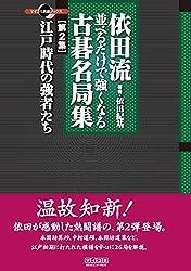 依田流 並べるだけで強くなる古碁名局集 第2集  江戸時代の強者たち (マイコミ囲碁ブックス)