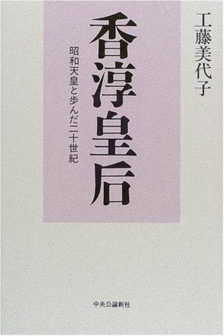 香淳皇后―昭和天皇と歩んだ二十世紀