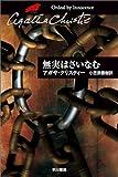 無実はさいなむ (ハヤカワ文庫—クリスティー文庫)
