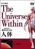 NHKスペシャル 驚異の小宇宙 人体 Vol.1「生命誕生」 [DVD]