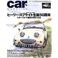 car MAGAZINE (カーマガジン) 2008年 10月号 [雑誌]