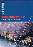 広重の浮世絵風景画と景観デザイン―東海道五十三次と木曽街道六十九次の景観