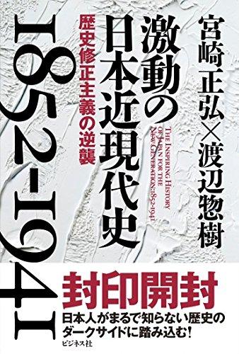 激動の日本近現代史 1852-1941 歴史修正主義の逆襲
