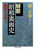 解禁昭和裏面史――旋風二十年 (ちくま学芸文庫)