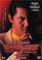 難波金融伝 ミナミの帝王(32)借金極道 [DVD]