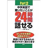 中学英語で言いたいことが24時間話せるパート2 CD付