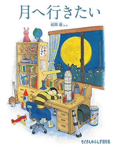 月へ行きたい (たくさんのふしぎ傑作集)