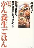 基本は玄米菜食◆『告知されたその日からはじめる私のがん養生ごはん』柳原 和子