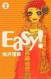 Easy! 2 (講談社コミックスフレンド B)