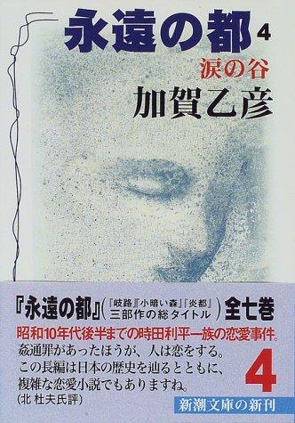 永遠の都〈4〉涙の谷 (新潮文庫)の詳細を見る