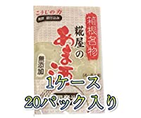 甘酒 280g入り【20パックセット】 箱根名物無添加の甘酒をご賞味ください。