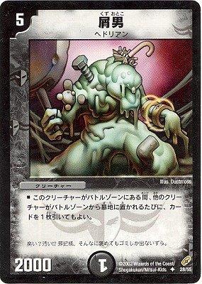 デュエルマスターズ/DM-04/28/U/屑男