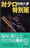 対テロ特別班 (ハルキ・ノベルス)