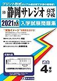 静岡サレジオ高等学校過去入学試験問題集2021年春受験用 (静岡県高等学校過去入試問題集)