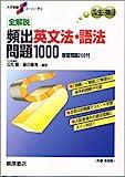全解説英文法・語法問題1000 (大学受験スーパーゼミ)