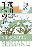 狂言 三人三様 (第2回) 茂山千作の巻 京都から生まれた癒しと笑い 画像