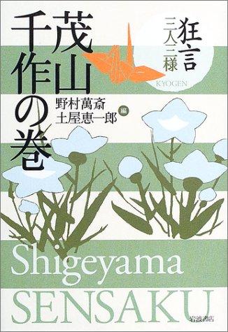 狂言 三人三様 (第2回) 茂山千作の巻 京都から生まれた癒しと笑いの詳細を見る