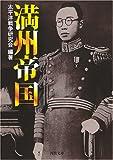 満州帝国 (河出文庫)