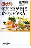症状別・体質改善ができる食べもの・食べ方 (講談社プラスアルファ新書)