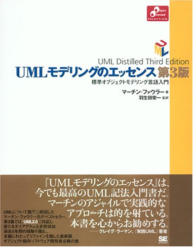 UML モデリングのエッセンス 第3版 (Object Oriented SELECTION)の詳細を見る