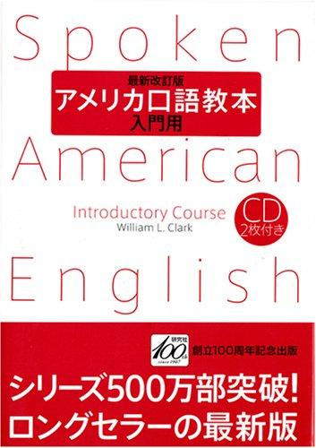 アメリカ口語教本・入門用(最新改訂版)