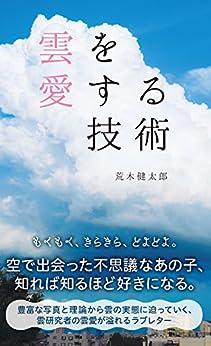 [荒木 健太郎]の雲を愛する技術 (光文社新書)