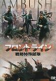 フロントライン ~戦略特殊部隊~ [DVD]