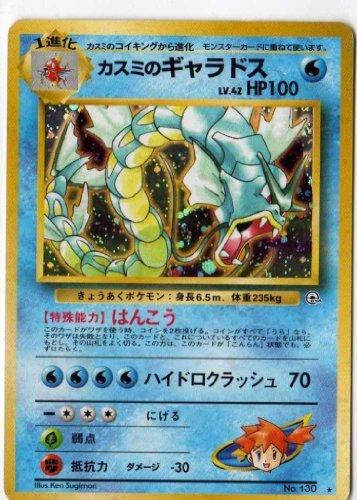 ポケモンカードゲーム 01w130_3 カスミのギャラドス (特典付:限定スリーブ オレンジ、希少カード画像) 《ギフト》