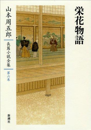 山本周五郎長篇小説全集 第六巻 栄花物語の詳細を見る