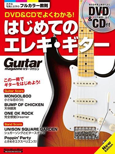DVD&CDでよくわかる! はじめてのエレキ・ギター New Edition (ギター・マガジン) 発売日