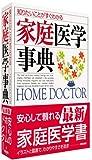 知りたいことがすぐわかる  家庭医学事典  HOME DOCTER