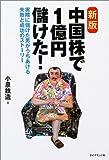 新版 中国株で1億円儲けた! 実際に儲けた男がうちあける失敗と成功のストーリー