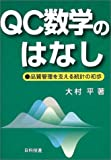 QC数学のはなし―品質管理を支える統計の初歩 (Best selected business books)