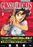 GUNSMITH CATS BURST(1) (アフタヌーンKC)