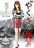 やくざの女2 [DVD]