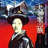 「犬神家の一族」オリジナルサウンドトラック(1976)