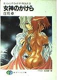 女神のかけら (富士見ファンタジア文庫―ダンシィング・ウィズ・ザ・デビルス)