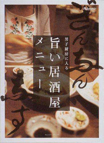旨い居酒屋メニュー (オレンジページブックス—男子厨房に入る)