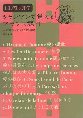 シャンソンで覚えるフランス語〈1〉―CDカラオケ付