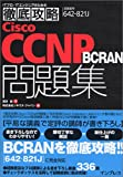 徹底攻略Cisco CCNP BCRAN問題集