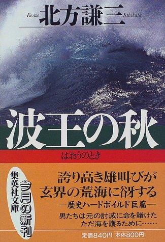 波王の秋 (集英社文庫)