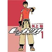 ヒッカツ! 1 (電撃コミックス)