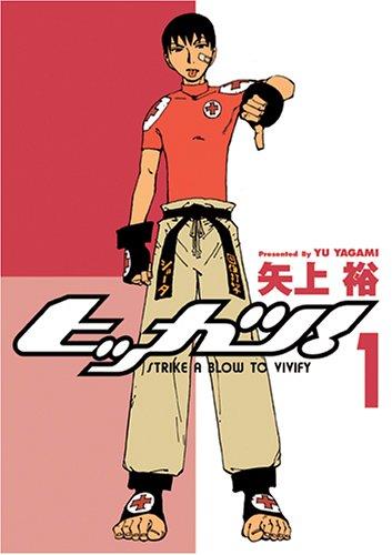 ヒッカツ! 1 (電撃コミックス)の詳細を見る