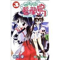 ながされて藍蘭島 3 (ガンガンコミックス)