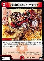 デュエルマスターズ DMRP10 55/103 GIRIGIRI・チクタック (U アンコモン) 青きC.A.P.と漆黒の大卍罪 (DMRP-10)